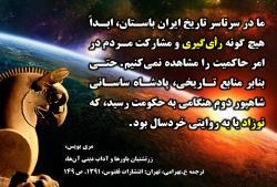 دموکراسی و ایران باستان