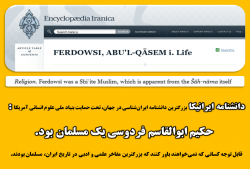 دانشنامه ایرانیکا: فردوسی یک مسلمانِ شیعه بود.