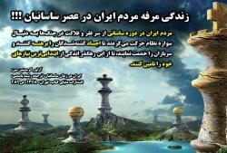 زندگی مرفه (!) مردم ایران در عصر ساسانی