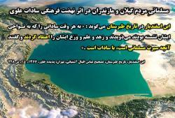 مسلمانی مردم گیلان و مازندران در اثر نهضت سادات علوی