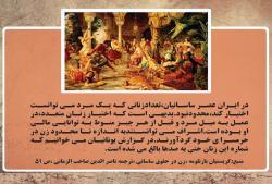 تعدد زوجات در ایران باستان