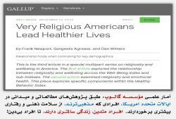افراد مذهبی، سلامت روانی و ذهنی بیشتری دارند