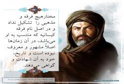 مختارهیچ فرقه و مذهبی را  تشکیل نداد