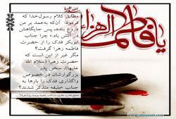 چرا جناب ابوبکر فدک را از حضرت فاطمه زهرا گرفت