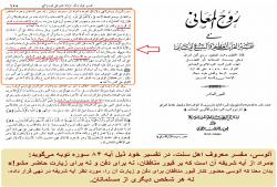 قرآن زیارت مسلمانان را نهی نمیکند
