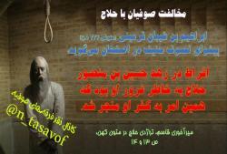 ابراهیم بن شیبان از صوفیان مخالف حلاج
