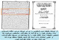 عمر نماز تراویح را به جماعت نخوانده است