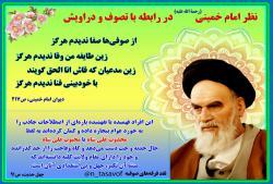 نظر امام خمینی در رابطه با تصوف