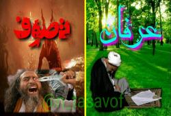 مرز میان طریقت و شریعت در عرفان و تصوف