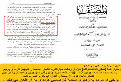 حضور ابوبکر و عمر در سپاه اسامه به روایت ابن ابیشیبه