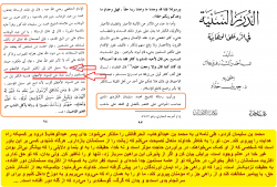 نامه محمد سلیمان کردی، استاد محمد بن عبدالوهاب، به وی