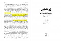 اکثر ایرانيان از ابتدای ورود اسلام به ایران، گرایش به مذهب شیعه داشتند.