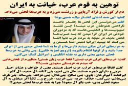 توهین به قوم عرب، خیانت به ایران
