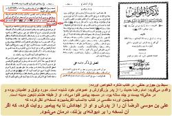 کرامت نسخه نقل شده از امام رضا