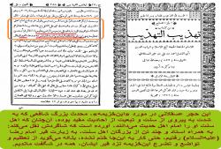 نقل ابنحجر عسقلانی از زیارت امام رضا توسط ابن خزیمه