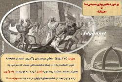 برخورد مسیحیان تکفیری با کتابدار کتابخانه اسکندریه