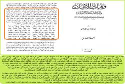 معرفی امام سجاد (ع) توسط فرزدق در حضور هشام بن عبدالملک