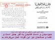 محب الدین طبری شافعی: دست کشیدن و بوسیدن قبر، سیره علماست