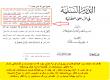 تکفیر عالمان و مسلمانان قائل به مشروعیت زیارت، توسط وهابیت