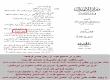 نقل روایت توسط بخاری از منافق و خوارج و ناصبی و عدم نقل از امام صادق (علیهالسلام)