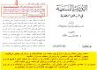 فرار برادر محمد بن عبدالوهاب، از ترس صادر شدن حکم قتل توسط برادر