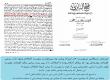 ابن حجر عسقلانی و احتمالات نامه نانوشته پیامبر اکرم