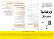 دفاع محمد غزالی از فتوای شلتوت