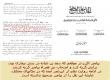 گریه پیامبر بر سعد بن عباده قبل از مرگ