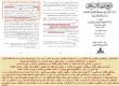 اعتقاد خلیفه عباسی به اینکه فقط امام هادی پاسخ سؤالی را میداند