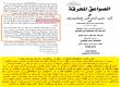 ادای دین یکی از موالیان توسط امام هادی با آبرو گذاشتن