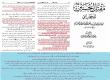 سخنوری امام حسن (علیهالسلام)