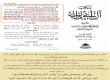 عدم وصیت امام حسن به دفنشان در کنار رسول خدا