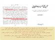 وصیت امام حسن به دفن در کنار رسول حدا و جلوگیری از آن توسط عایشه