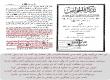 ممانعت از دفن امام حسن مجتبی در کنار پیامبر