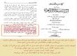 اعتراض ابوسعید خدری و ابوهریره به مروان در ممانعت از دفن امام حسن در کنار رسول خدا