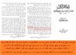 اثبات طفلی برای امام حسین (علیهالسلام) در کربلا