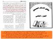 روضه علی اصغر در مقتل خوارزمی