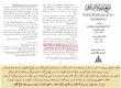 تقیه ابوحنیفه در مقابل مسلمانان