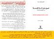 تأیید اصل کتاب المراجعات توسط شیخ محمود ابوریّه