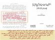 تأثیر انقلاب اسلامی بر اهل سنت مصر