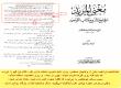 نظر وهابیت در مورد قبر و حجره پیامبر اکرم