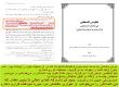 رفتار امام حسن مجتبی در برآوردن حاجت مسلمانان