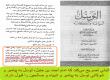 تأیید توسل توسط احمد بن حنبل و شوکانی