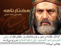 گزیدهای زیبا و دیدنی از سریال مختارنامه و جدال لفظی مختار با ابراهیم نوه طلحه