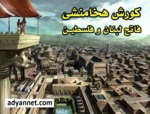 کورش هخامنشی و فتح غزه و لبنان