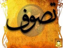 صوفی کیست؟
