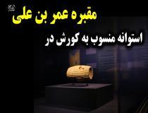 استوانه کورش در مقبره عمر بن علی (ع) یافته شد