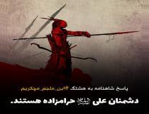 شاهنامه فردوسی: دشمنان علی (ع) حرامزاده اند