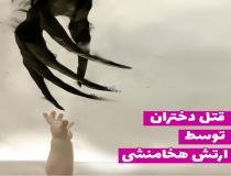 قتل دختران توسط ارتش هخامنشی