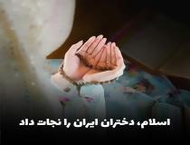 اسلام، دختران ایران را نجات داد